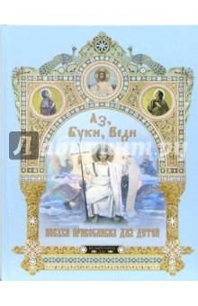 Аз, Буки, Веди. Азбука православия для детей икона янтарная богородица скоропослушница кян 2 305