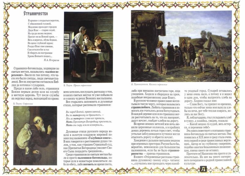 Иллюстрация 1 из 30 для Русская православная культура - Наталия Скоробогатько | Лабиринт - книги. Источник: Лабиринт