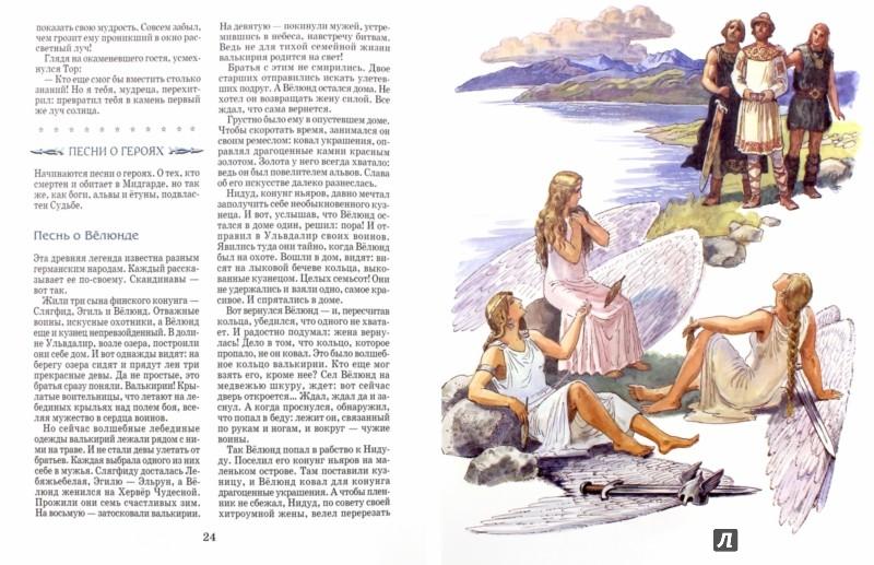 Иллюстрация 1 из 18 для Старшая Эдда | Лабиринт - книги. Источник: Лабиринт