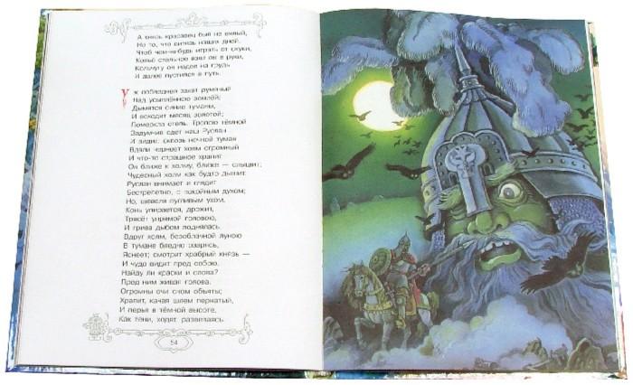 Иллюстрация 1 из 4 для Руслан и Людмила - Александр Пушкин | Лабиринт - книги. Источник: Лабиринт