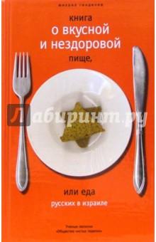 Книга о вкусной и нездоровой пище, или еда русских в Израиле