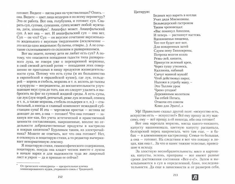 Иллюстрация 1 из 4 для Книга о вкусной и нездоровой пище, или еда русских в Израиле - Михаил Генделев | Лабиринт - книги. Источник: Лабиринт