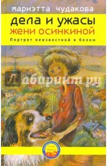 Дела и ужасы Жени Осинкиной. Книга вторая: Портрет неизвестной в белом
