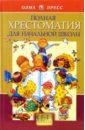 Сивохина И. Полная хрестоматия для начальной школы. В 2-х томах. Том 1