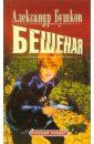 Бушков Александр Александрович Бешенная: Роман