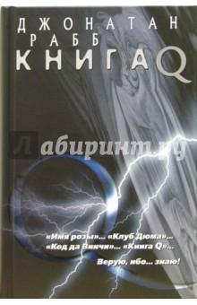 Книга Q от Лабиринт