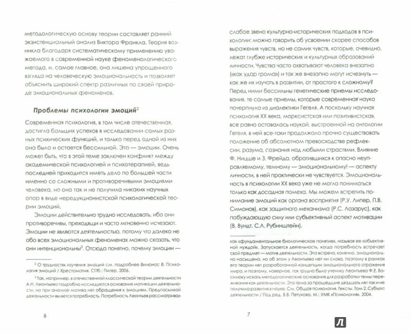 Иллюстрация 1 из 7 для Что движет человеком? Экзистенциально-аналитическая теория эмоций - Альфрид Лэнгле | Лабиринт - книги. Источник: Лабиринт