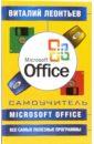 Леонтьев Виталий Петрович Microsoft Office + все самые полезные программы. Самоучитель цены