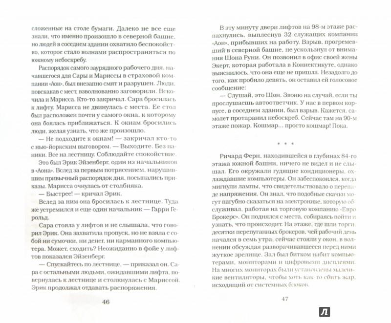 Иллюстрация 1 из 15 для Башни-близнецы - Дуайер, Флинн | Лабиринт - книги. Источник: Лабиринт