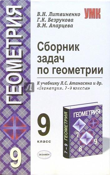 Задачник по геометрии 9