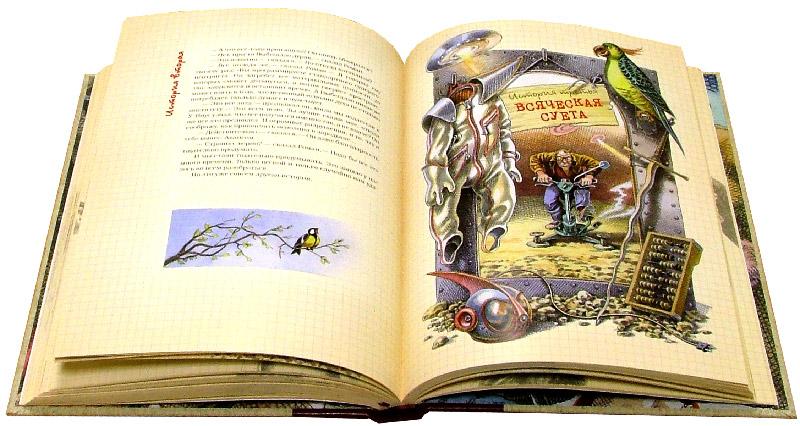 Иллюстрация 4 из 52 для Понедельник начинается в субботу - Стругацкий, Стругацкий | Лабиринт - книги. Источник: Лабиринт