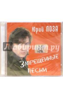 CD. Юрий Лоза