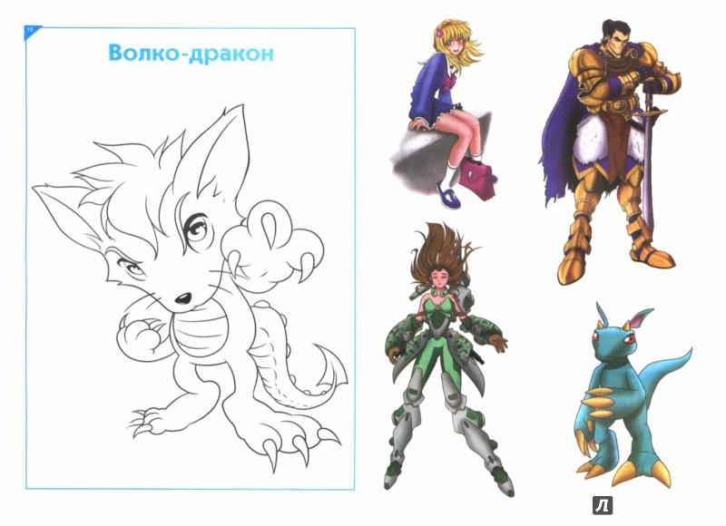 Иллюстрация 1 из 12 для Как рисовать манга | Лабиринт - книги. Источник: Лабиринт