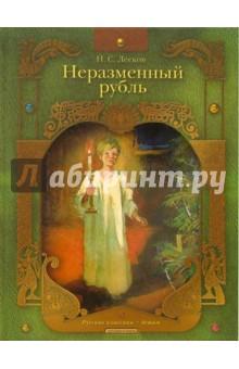 Неразменный рубль: Рассказы