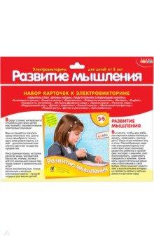 """Набор карточек к электровикторине """"Развитие мышления"""" (1061)"""