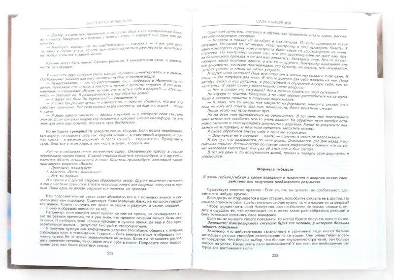 Иллюстрация 1 из 14 для Тайны подсознания (+CD) - Валерий Синельников | Лабиринт - книги. Источник: Лабиринт