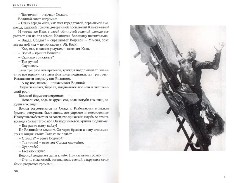 Иллюстрация 1 из 7 для Золушка - Евгений Шварц | Лабиринт - книги. Источник: Лабиринт