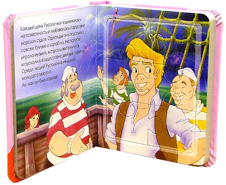 Иллюстрация 1 из 16 для Русалочка. Сказки-мозаики | Лабиринт - книги. Источник: Лабиринт