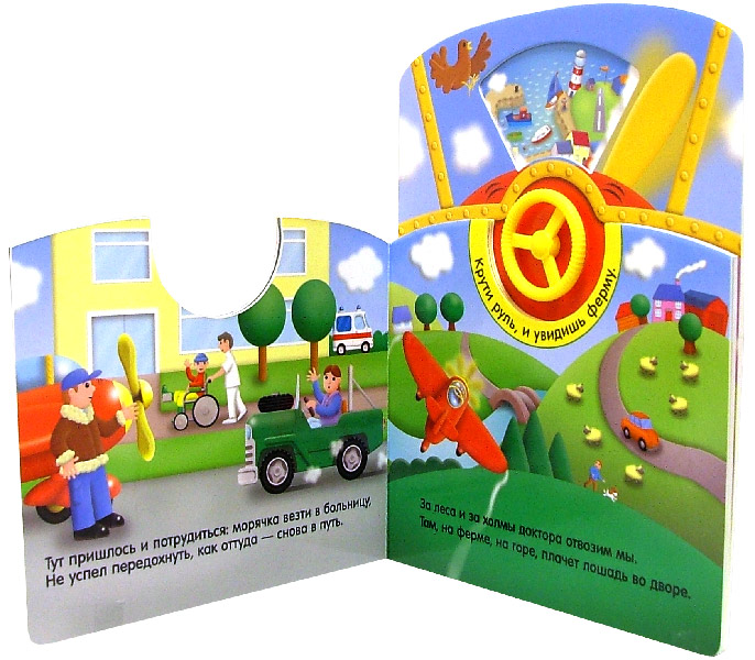 Иллюстрация 1 из 4 для Мой самолет-спасатель. Прокачу с ветерком! | Лабиринт - книги. Источник: Лабиринт