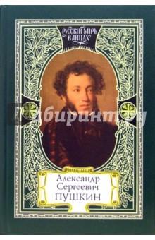 Александр Сергеевич Пушкин. Моя родословная. Я числюсь по России. Единственное явление русского духа