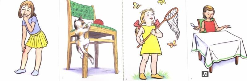 Иллюстрация 1 из 12 для Развивайся, малыш! Сюжетные картинки по развитию речи - Ольга Закревская | Лабиринт - книги. Источник: Лабиринт