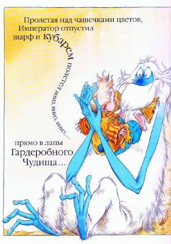 Иллюстрация 1 из 36 для Император Абсурдии - Крис Ридделл | Лабиринт - книги. Источник: Лабиринт
