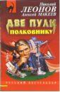 Леонов Николай Иванович Две пули полковнику: Повесть