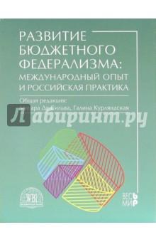 Развитие бюджетного федерализма: международный опыт и российская практика