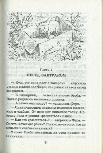 Иллюстрация 1 из 4 для Паутинка Шарлотты. Стюарт Литтл - Элвин Уайт | Лабиринт - книги. Источник: Лабиринт