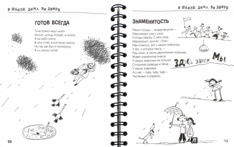 Иллюстрация 1 из 4 для Про Драконов и Милиционеров - Артур Гиваргизов | Лабиринт - книги. Источник: Лабиринт