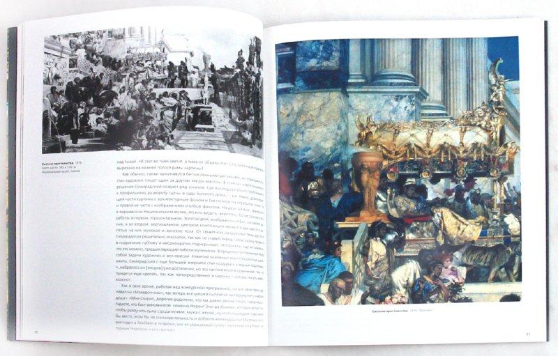 Иллюстрация 1 из 23 для Генрих Семирадский (1843-1902) - Д.Н. Лебедева | Лабиринт - книги. Источник: Лабиринт