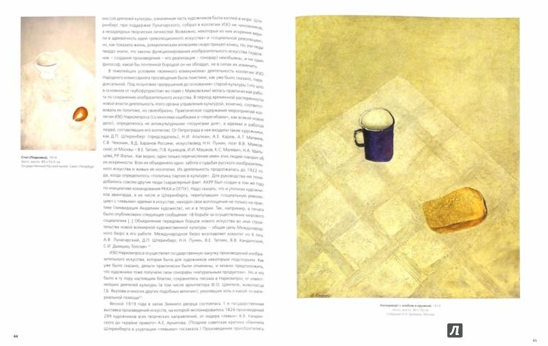 Иллюстрация 1 из 7 для Давид Штеренберг. 1881 - 1948 - Михаил Лазарев | Лабиринт - книги. Источник: Лабиринт