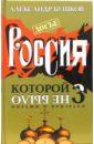 Обложка Россия, которой не было-3: Миражи и призраки