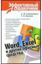 Скачать Симонович Word Excel и ОлмаМедиаГрупп Основное название компьютеров - Бесплатно