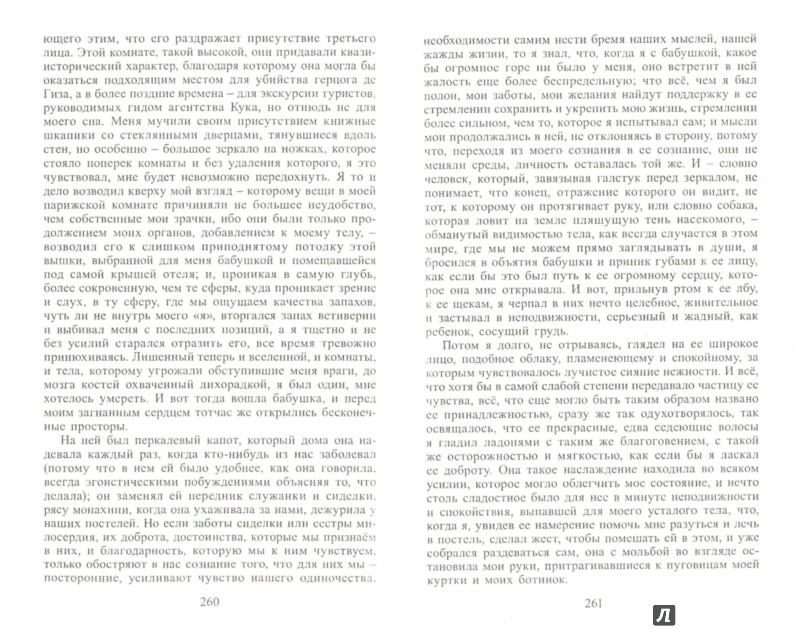 Иллюстрация 1 из 2 для Под сенью девушек в цвету - Марсель Пруст | Лабиринт - книги. Источник: Лабиринт
