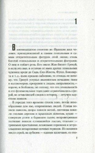 Иллюстрация 1 из 2 для Парфюмер. История одного убийцы - Патрик Зюскинд | Лабиринт - книги. Источник: Лабиринт