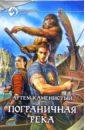 обложка электронной книги Пограничная река
