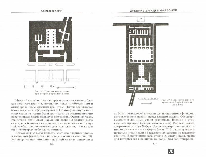 Иллюстрация 1 из 17 для Древние загадки фараонов - Ахмед Фахри   Лабиринт - книги. Источник: Лабиринт