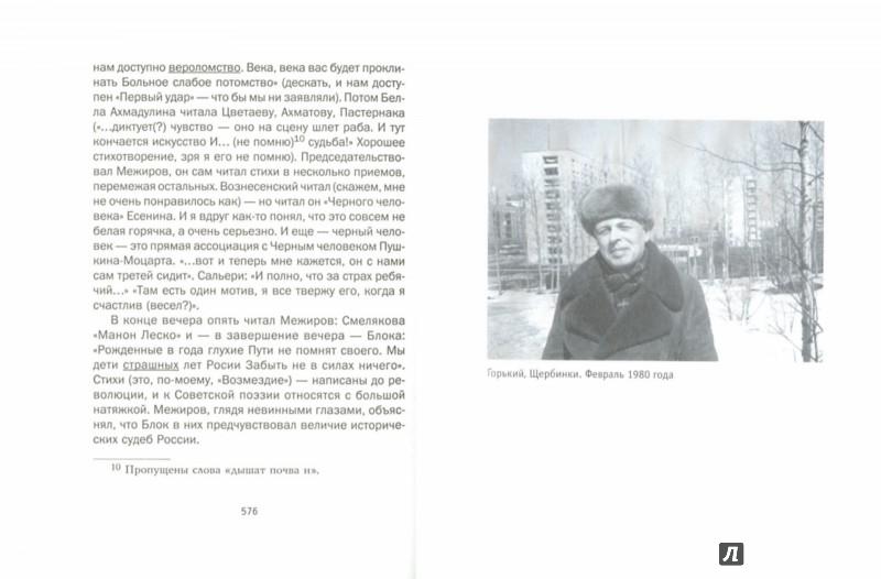 Иллюстрация 1 из 5 для Дневники в 3-х томах. Роман-документ - Сахаров, Боннэр | Лабиринт - книги. Источник: Лабиринт