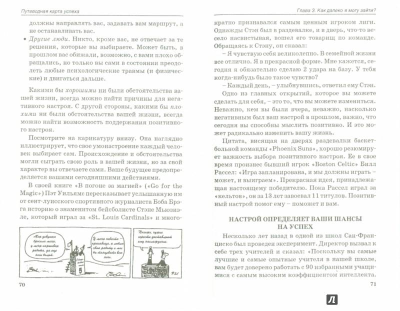 Иллюстрация 1 из 12 для Путеводная карта успеха - Джон Максвелл | Лабиринт - книги. Источник: Лабиринт