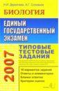 Деркачева Надежда Игоревна, Соловьев Андрей ЕГЭ 2007. Биология. Типовые тестовые задания цена