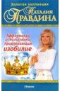 Правдина Наталия Борисовна Аффирмации и талисманы, привлекающие изобилие