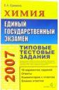 Еремина Елена Алимовна ЕГЭ 2007. Химия. Типовые тестовые задания
