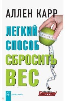 Александр карр как легко сбросить вес
