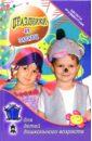 Дзюба Полина Прокофьевна Праздники и забавы для детей дошкольного возраста