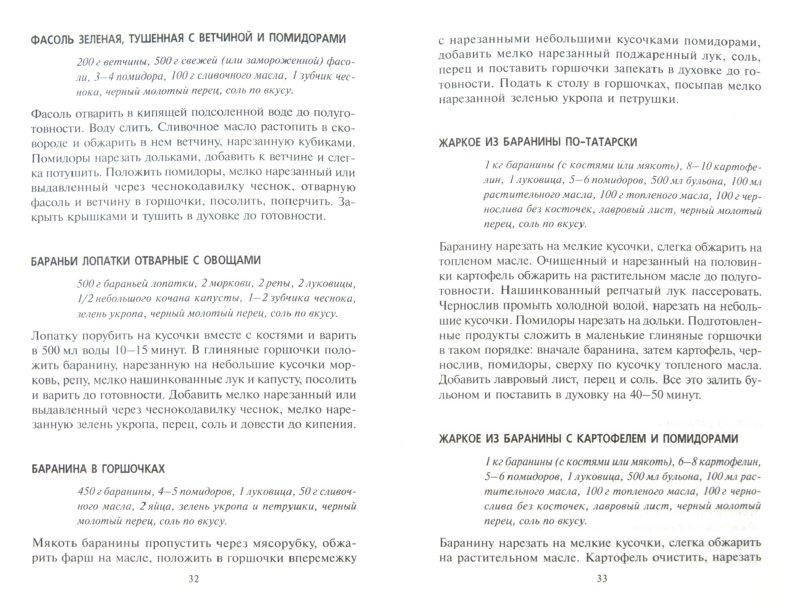 Иллюстрация 1 из 6 для Блюда в горшочках - Вера Тихомирова | Лабиринт - книги. Источник: Лабиринт