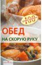 Тихомирова Вера Анатольевна Обед на скорую руку