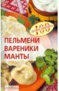 Тихомирова Вера Анатольевна Пельмени, вареники, манты