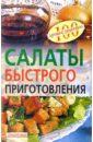 Тихомирова Вера Анатольевна Салаты быстрого приготовления