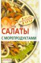 Тихомирова Вера Анатольевна Салаты с морепродуктами